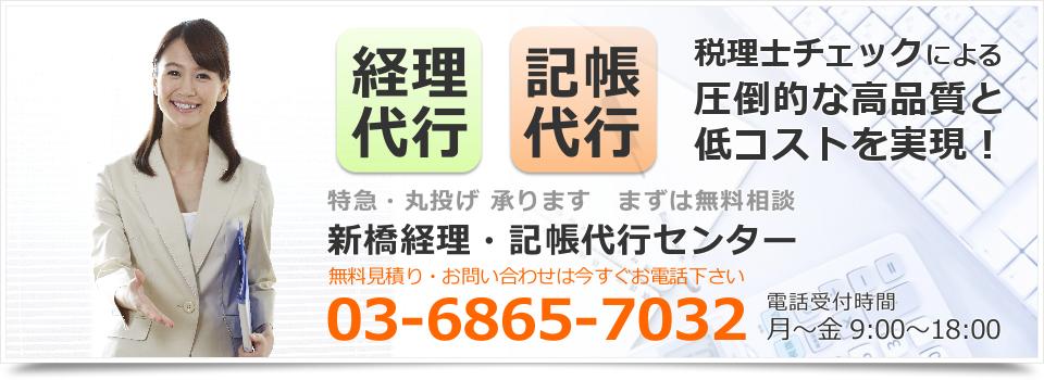 港区新橋で月額300円からの経理・記帳代行サービス 面倒な記帳業務から解放し、業績アップをお手伝いします