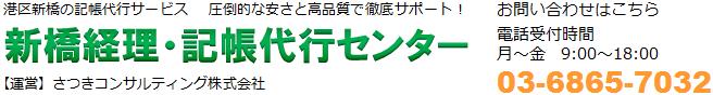 新橋経理・記帳代行センター【港区新橋】